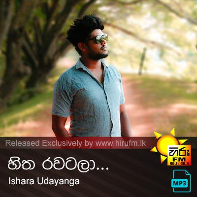 Hitha Rawatala - Ishara Udayanga