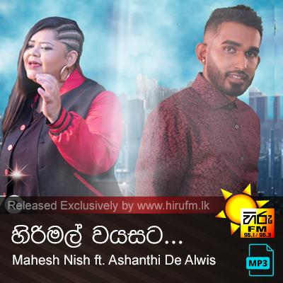 Hirimal Wayasata - Mahesh Nish ft. Ashanthi De Alwis
