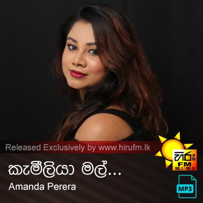 Kemeeliya Mal (Cover) - Amanda Perera