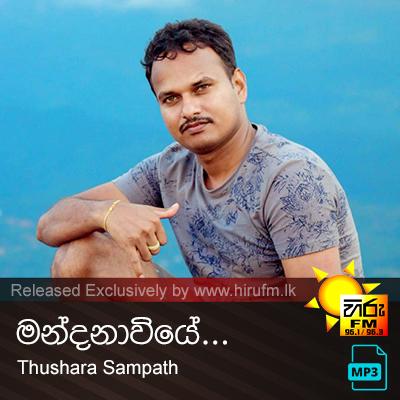 Mandanawiye - Thushara Sampath