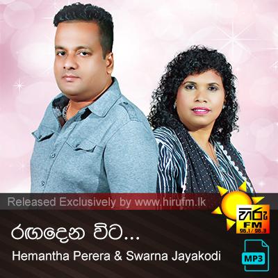 Ranga Dena Wita - Hemantha Perera & Swarna Jayakodi