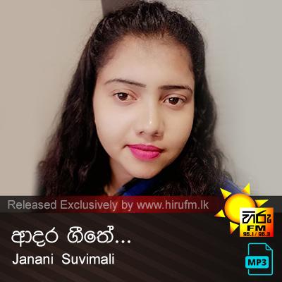 Adara Geethe - Janani  Suvimali