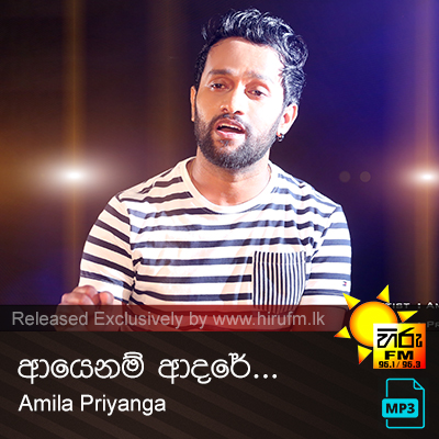 Ayenam Adare - Amila Priyanga