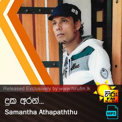 Duka Aran - Samantha Athapaththu