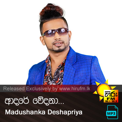 Adare Wedana - Madushanka Deshapriya
