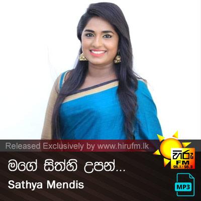 Mage Sithhi Upan - Sathya Mendis