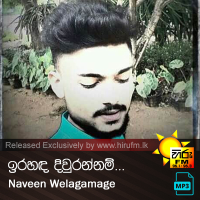 Irahanda Diwrannam - Naveen Welagamage