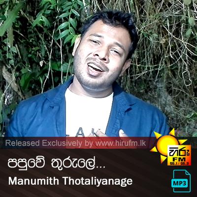 Papuwe Thurule - Manumith Thotaliyanage