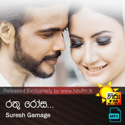 Rathu Rosa - Suresh Gamage