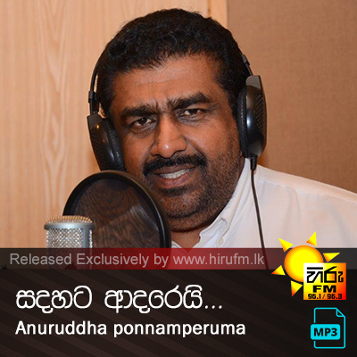 Sadahata Adarei - Anuruddha Ponnamperuma