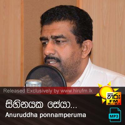 Sihinayaka Seya - Anuruddha Ponnamperuma
