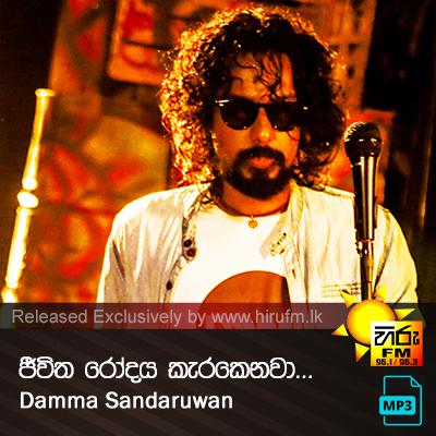 Jeewitha Rodaya Karakenawa - Damma Sandaruwan