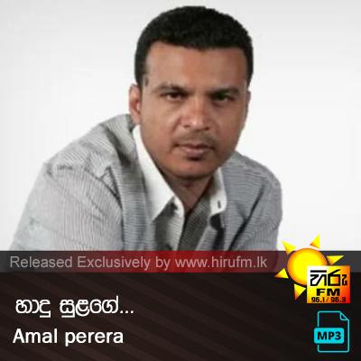 Haadu Sulange - Amal Perera