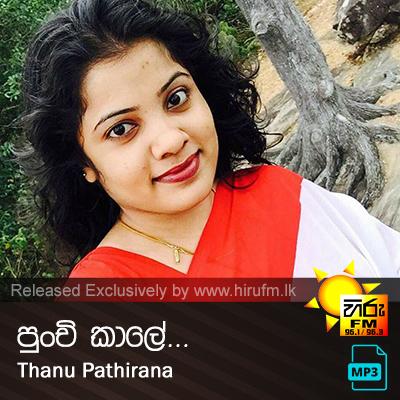 Punchi Kaale - Thanu Pathirana