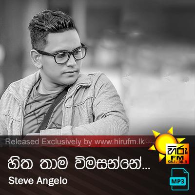 Hitha Thama Wimasanne - Steve Angelo