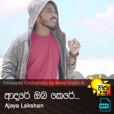 Adare Oba Kere - Ajaya Lakshan