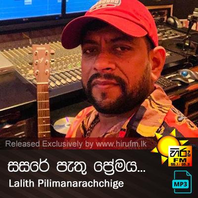 Sasare Pathu Premaya - Lalith Pilimanarachchige