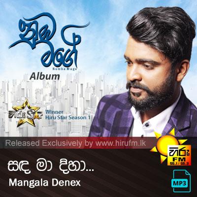 Sanda Ma Diha  Numba Mage Album - Mangala Denex