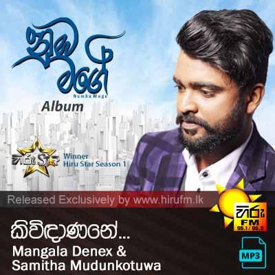 Kividanane  Numba Mage Album - Mangala Denex & Samitha Mudunkotuwa