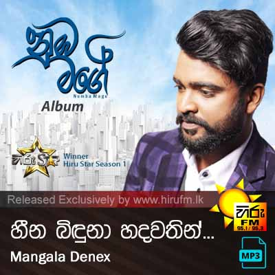 Heena Binduna Hadawathin  Numba Mage Album - Mangala Denex
