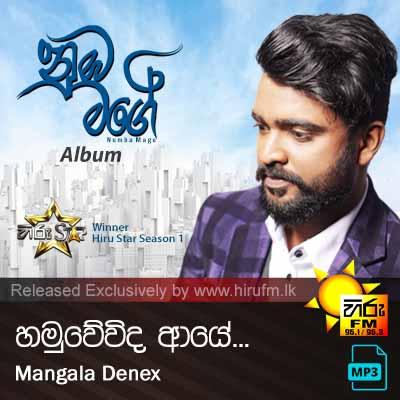 Hamuwewida Ayee  Numba Mage Album - Mangala Denex