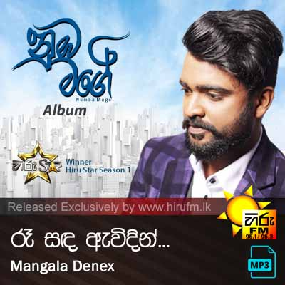 Re Sanda Awidin  Numba Mage Album - Mangala Denex