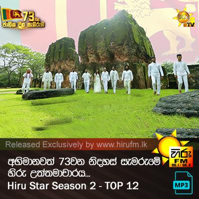 අභිමානවත් 73වන නිදහස් සැමරුමේ හිරු උත්තමාචාරය - Hiru Star Season 2