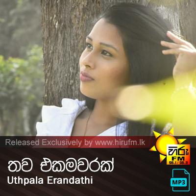 Thawa Ekamawarak - Uthpala Erandathi