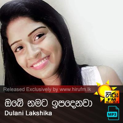 Obe namatama ipadenawa - Dulani Lakshika
