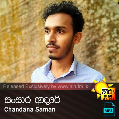 Sansara Adare - Chandana Saman