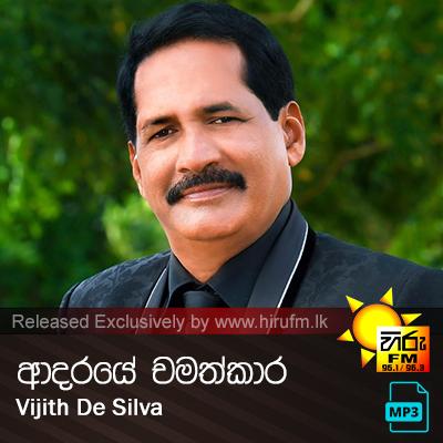 Adaraye Chamathkara - Vijith De Silva