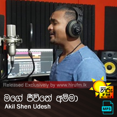 Mage Jivithe Amma - Akil Shen Udesh
