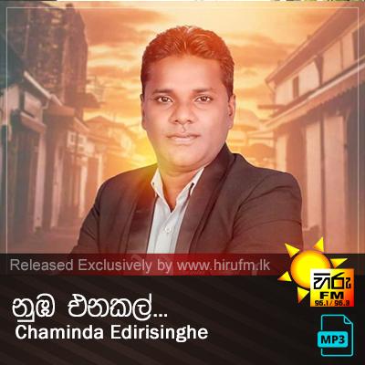 Nuba Enakal - Chaminda Edirisinghe