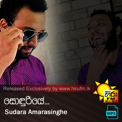 Sonduriye - Sudara Amarasinghe
