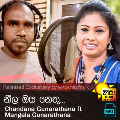 Neela Oya Nethu - Chandana Gunarathana ft Mangala Gunarathana