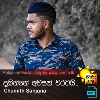 Dakinne Awasan Waratai - Chamith Sanjana