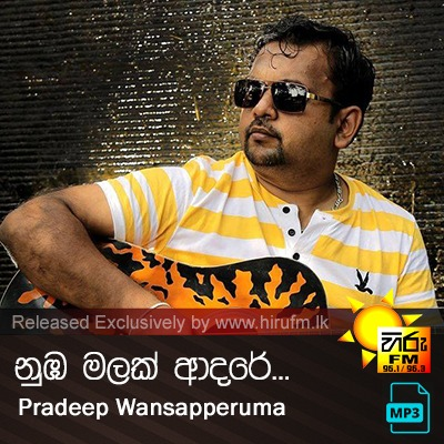Numba Malak Adare - Predeep Wansapperuma