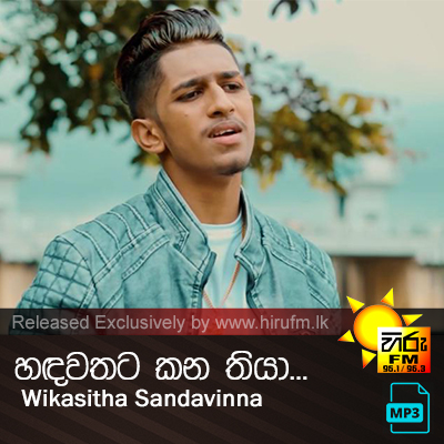 Hadawathata Kana Thiya - Wikasitha Sandavinna