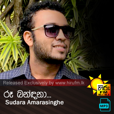 Ru Bandhana - Sudara Amarasinghe