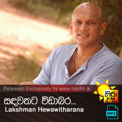 Sadwathata Vidabara - Lakshman Hewawitharana