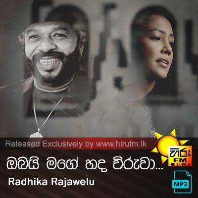 Obai Mage Hada Wiruwa - Radhika Rajawelu