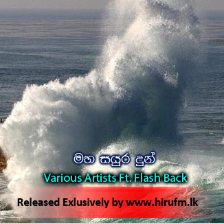 Tsunami (clean version) by atlas da african mp3 download, audio.
