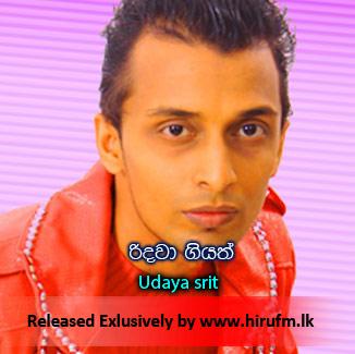 Search Udaya sri - GenYoutube