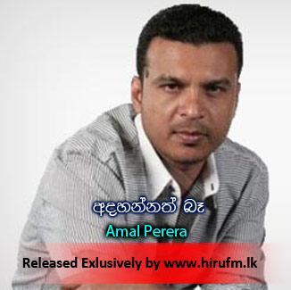 Adahannath Ba - <b>Amal Perera</b> - Hiru FM Music Downloads|Sinhala Songs|Download ... - 678_thumb