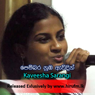 Hamu Une Na - Dinithi Sithara - Hiru FM Music Downloads